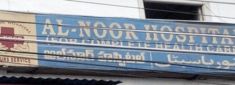 Al-Noor Hospital cover