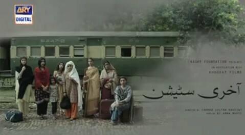 Aakhri Station 1