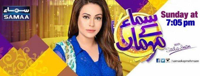 Samaa Kay Mehman - Complete Details
