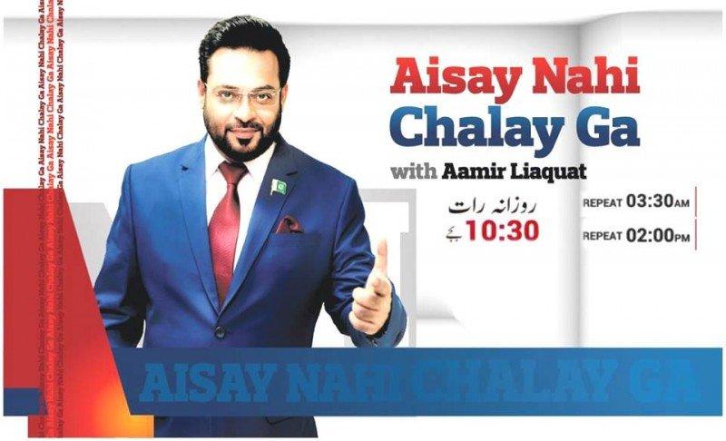 Aisay Nahi Chalay Ga - Complete Details
