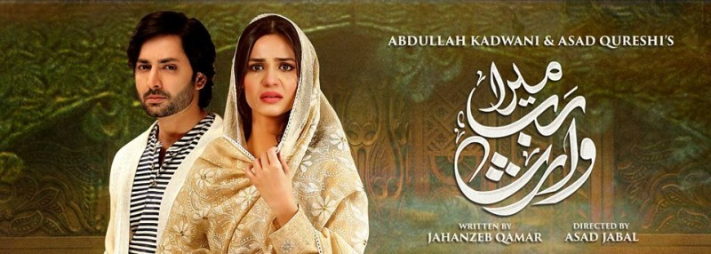 Mera Rab Waris - Actors Name, Timings Reviews