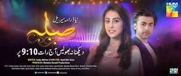 Sila Hum Tv Drama Cover