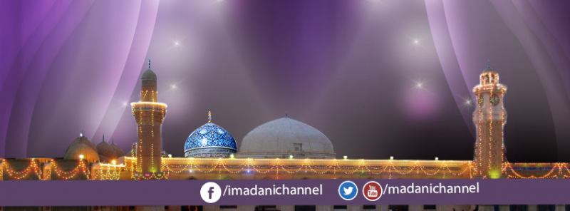 Madani TV Channel Cover