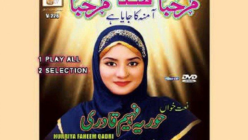 Hooriya Rafiq Qadri - Watch Online Naats