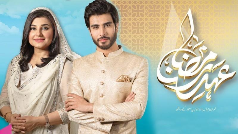 Ehad e Ramzan 1