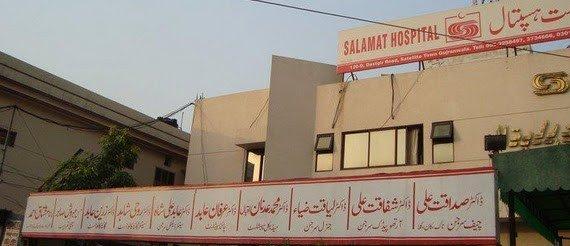 Salamat Hospital cover