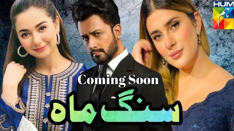 Sang-e-Mah - Actors, Timings, Review