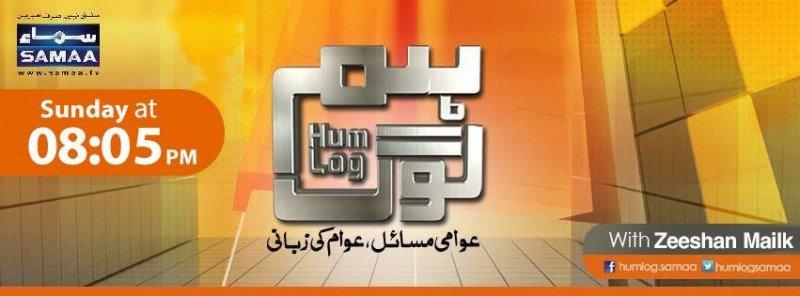 Hum Log - Complete Details
