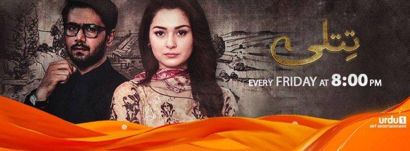 Titli Drama Urdu 1 Main Poster Cover