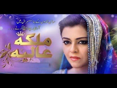 Malika-e-Aliya 22