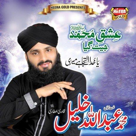 Muhammad Abdullah Khalil Qadri Attari - Watch Online Naats