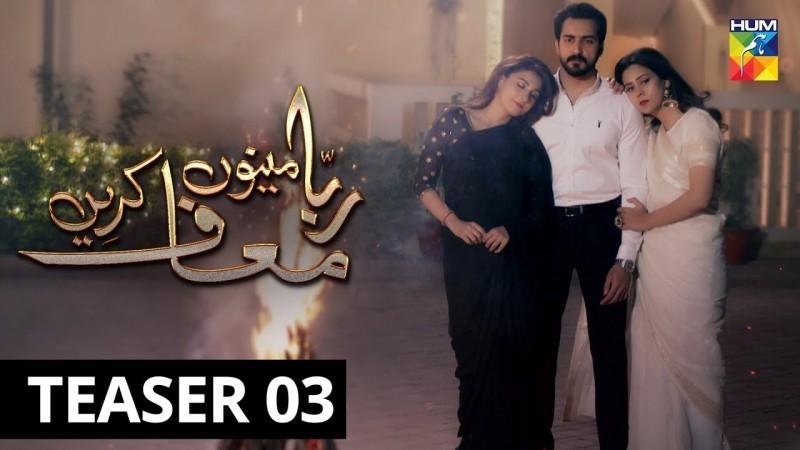Rabba Mainu Maaf Kareen - Actors, Timings, Review