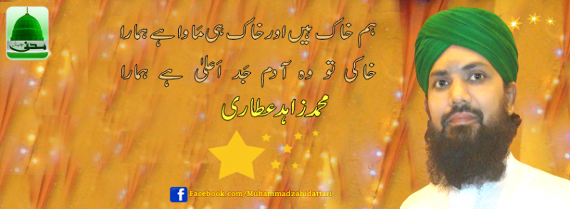 M Zahid Attari - Watch Online Naats
