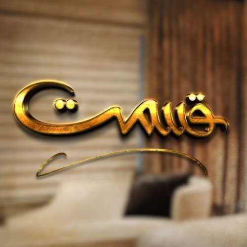 Qismat - Actors Name, Timings, Review