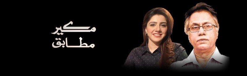 Meray Mutabiq - Complete Details