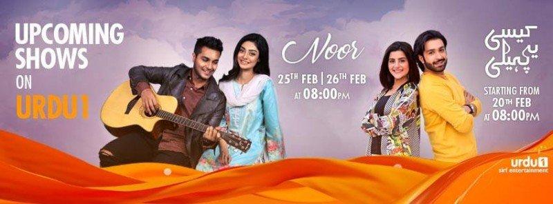 Noor - Urdu1 Drama
