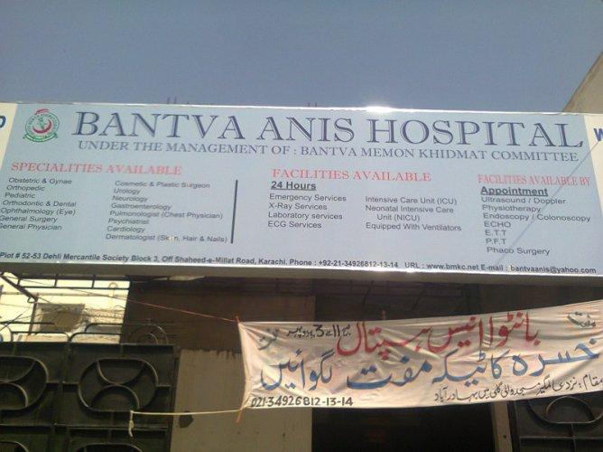 Bantva Anis Hospital - Outside View