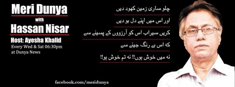 Meri Dunya with Hassan Nisar - Complete Details