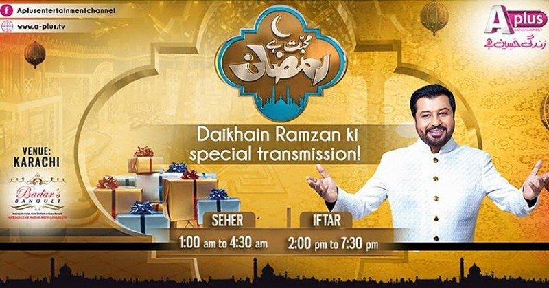 Mohabbat Hai Ramzan 002