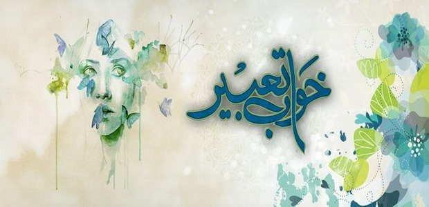Khwab Tabeer 4