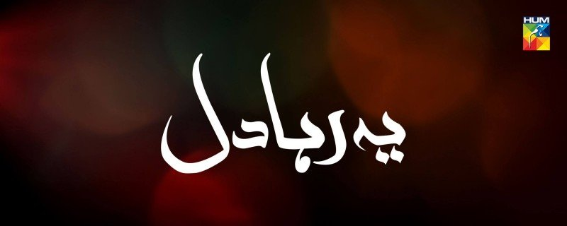 Yeh Raha Dil Cover Photo