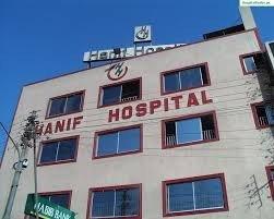 Hanif Hospital & Diagnostic Centre (Pvt) Ltd Out Side View