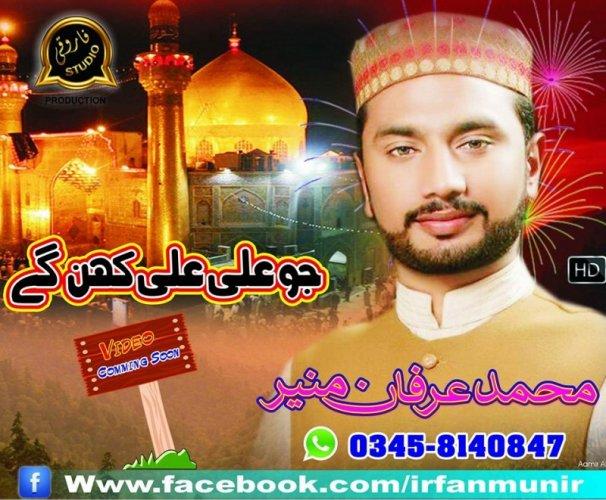 Muhammad Irfan Munir Qadri - Watch Online Naats