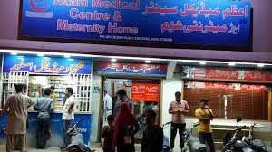 Azam Medical Centre Outside View
