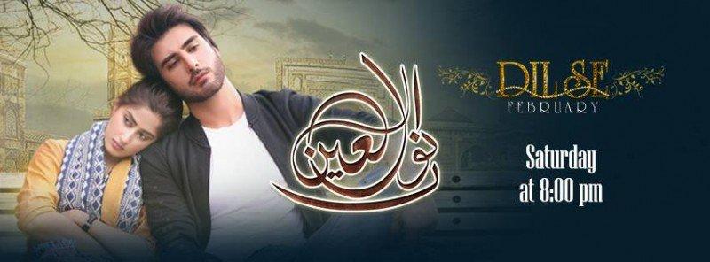 Noor Ul Ain - ARY Digital