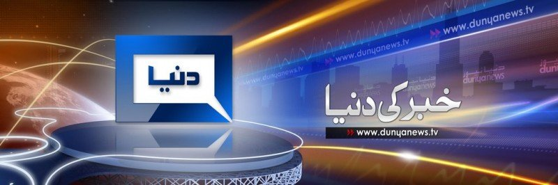 Dunya News Live TV Streaming Cover