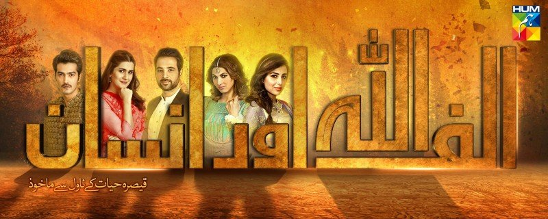 Alif Allah Aur Insaan - Cast and Crew