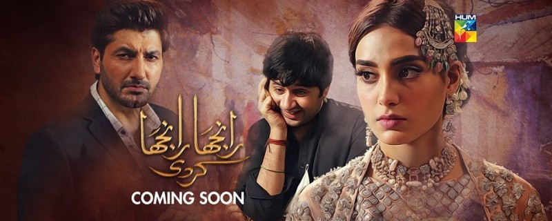Ranjha Ranjha Kardi - Cast and Timings