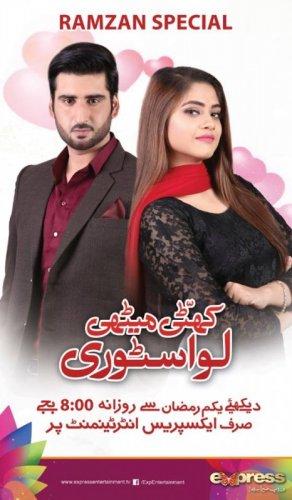 Khatti Methi Love Story 001