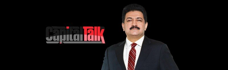 Capital Talk- Complete Details
