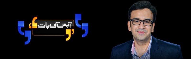 Aapas Ki Baat Show Complete Details