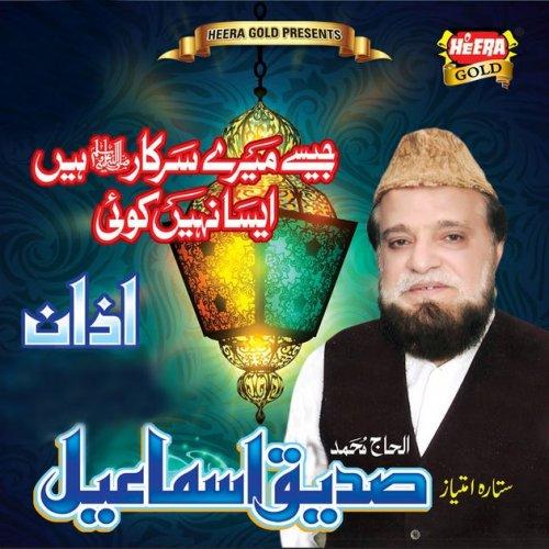 Siddique Ismail - Watch Online Naats