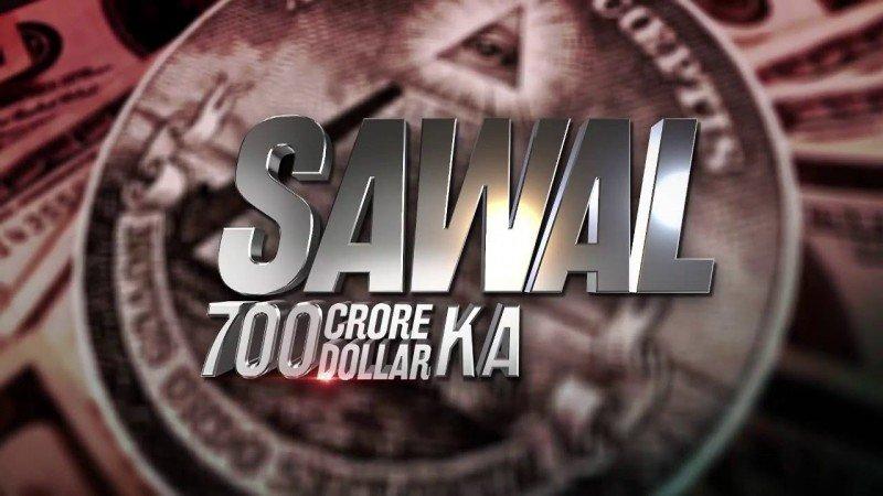 Sawal 700 Crore Dollar Ka 18