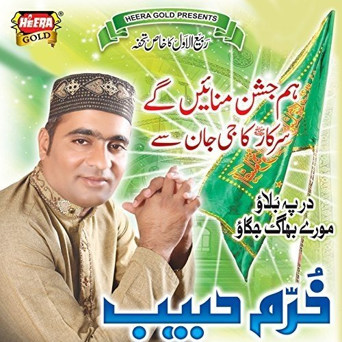 Khurram Habib - Watch Online Naats