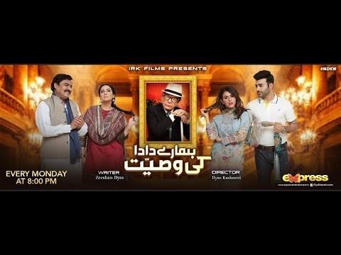 Hamare Dada Ki Wasiyat - Actors, Timings, Review