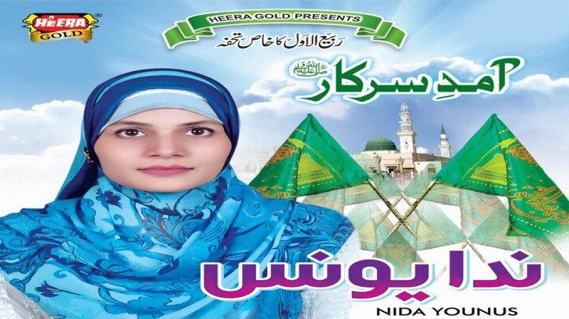 Nida Younus - Watch Online Naats