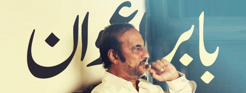 Babar Awan - Biography, Age, Complete information