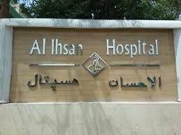 Al Ihsan Hospital cover