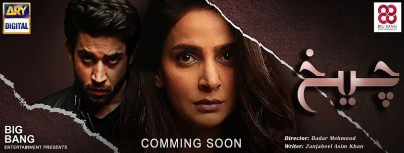 Cheekh - Actors Name, Timings Reviews