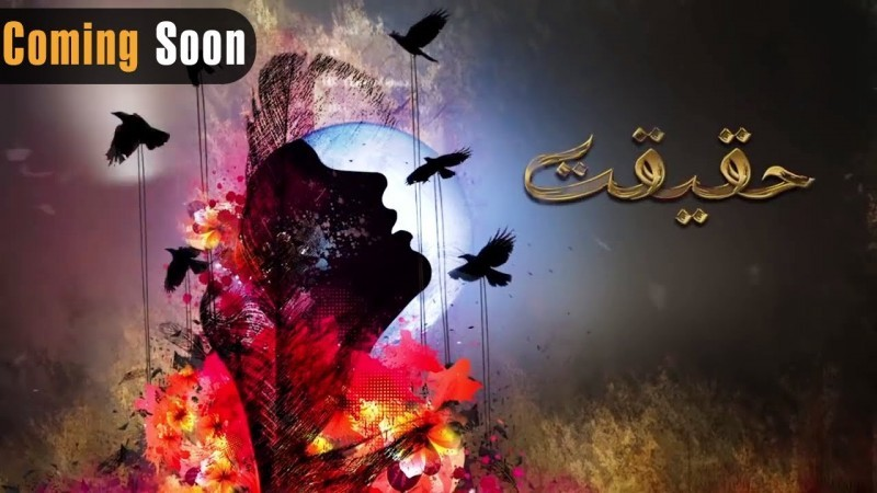 Haqeeqat - Actors Name, Timings, Review