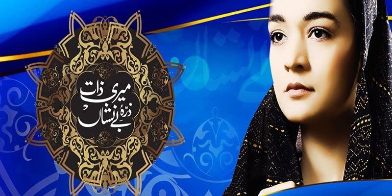 Meri Zaat Zarra-e-Benishan- Actors Name, Timings Reviews