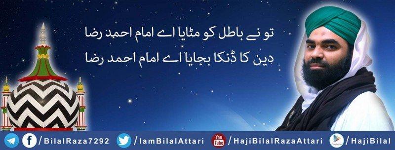 Haji Bilal Raza Attari - Watch Online Naats