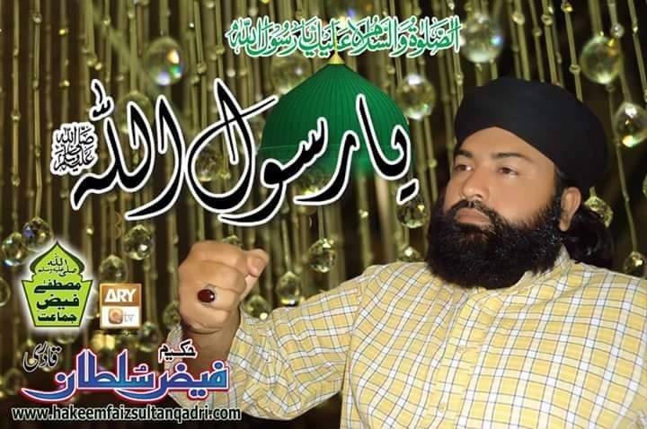 Hakeem Faiz Sultan - Watch Online Naats