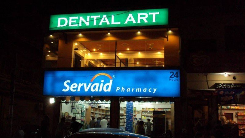 Dental Art - Outside View