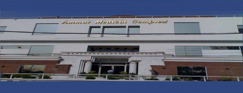 Ammar Medical Complex - Cover