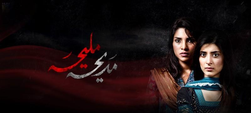 Madiha Maliha - Actors Name, Timings, Reviews